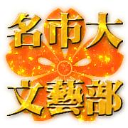 名古屋市立大学文藝部