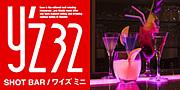 Y'z32 shot bar ワイズミニ