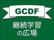 GCDF 継続学習の広場