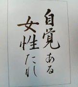 私立武蔵野高等学校卒業生