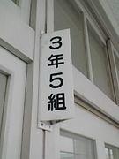 第59期小倉高校3年5組