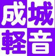 成城大学軽音楽部