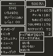 トップ絵がDQ風ステータス画面