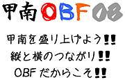 """甲南OBF""""08"""