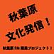 秋葉原にコミュニティFM局を!