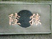 茨城県サバゲーチーム「陸猿」