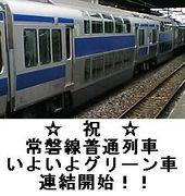 常磐線普通列車グリーン車歓迎