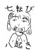 ☆6-2☆