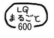 LGまるごと600