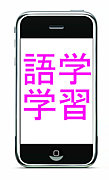 iPhone/touch/Padで 語学&辞書