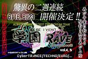 学園Rave
