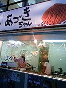 あづきちゃん  三軒茶屋店
