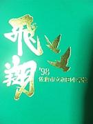 佐倉市立和田小1998年3月卒業生