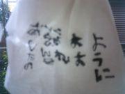 親バカ♪roa&shurin&zen