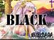 戦国サーガ 武士団 【BLACK】