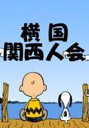 横浜国立大学 関西人会
