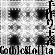 Gothic&Lolita手作り主義