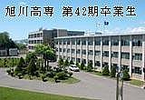 旭川高専 第42期卒業生