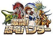 激闘!恐竜ハンター