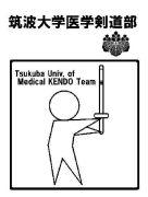 筑波大学医学剣道部