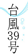 台風39号