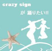 crazy signが踊りたい!!