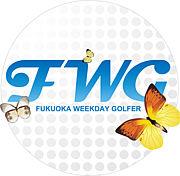 ■FWG■福岡平日ゴルファー