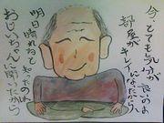 じいちゃんっ子&ばあちゃんっ子