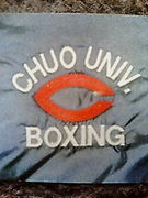 中央大学ボクシング部