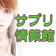 サプリメント総集編