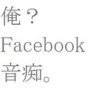 Facebookが使いこなせない