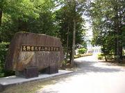 長野県木曽山林高等学校