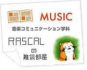 RASCALの雑談部屋