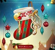 ベル友募集-mixiクリスマス-