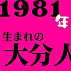 1981年(1982年)生まれの大分人