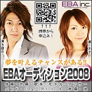 EBAプロダクション