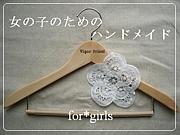女の子のためのハンドメイド