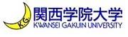 【公認】2013年関西学院大学入学
