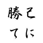呉宮原高校 アーチェリー部