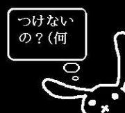 文の最後に (文字 or 顔文字?