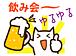 松戸、柏30台〜ゆる飲み部