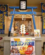 ガンバ大阪イベントウォッチング