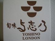 日本食レストラン『与志乃』
