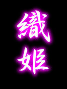 ★゚・*.。.織姫.。.*・゚★
