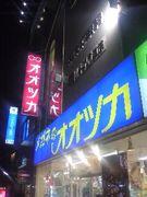 大塚サ-クル