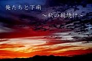 俺たちと下痢〜秋の朝焼け〜