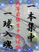 弥栄テニスぶす(▽`*