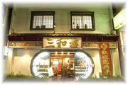 【横浜中華街】上海料理 三和楼