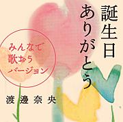 渡邊奈央「誕生日ありがとう」
