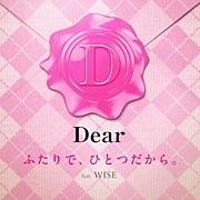 Dear(でぃあー)